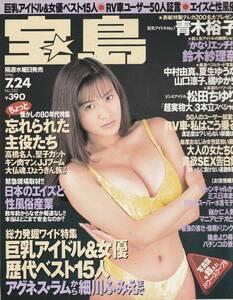 宝島 352号 1996年7月24日 表紙:青木裕子 ちょっと忘れられた主役たち 巨乳アイドル&女優ベスト15人・・他