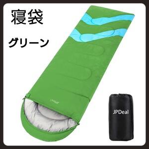 寝袋軽量 保温 210T防水シュラフ コンパクト アウトドア キャンプ 登山 車中泊 防災用 丸洗い可能