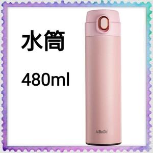 水筒 保冷 保温 断熱カップ 480ml pink