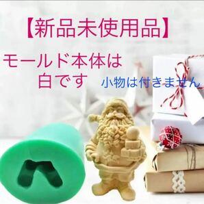 【新品未使用品】サンタクロース シリコンモールド