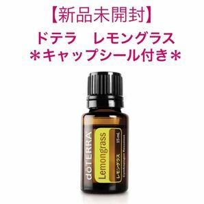 【新品未開封】ドテラ レモングラス 15ml キャップシール付き エッセンシャルオイル doTERRA