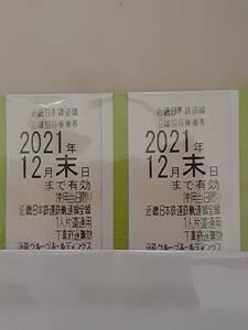 近鉄株主優待乗車券 2枚セット 12月末まで