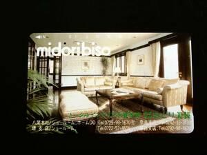 midoribiso【使用済】の商品画像