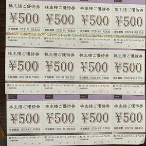 クリエイトレストランツ 株主優待券 6000円分 有効期限2021年11月30日
