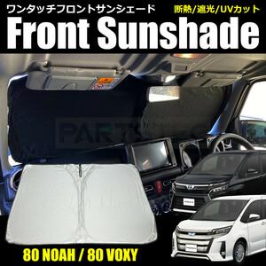 80     Noah   Voxy   передний   навес   Одно прикосновение   экран   автомобиль  тень   занавес   день  кроме   Экранирование  блеск   Изоляция   стекло   Бесплатная доставка  /28-473(C)