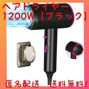 ヘアドライヤー 大風量 速乾ドライヤー 温度&風量調節 1200W【ブラック】