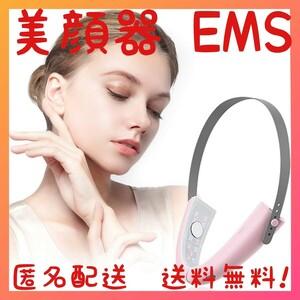 美顔器 EMS たるみ 表情筋 顔痩せ 電動 v顔 マッサージ リフトアップ