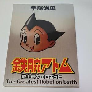 鉄腕アトム 地上最大のロボット 特別付録 手塚治虫 小学館