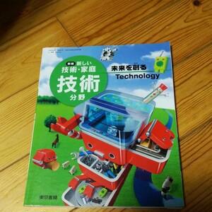 中学 教科書 新しい技術・家庭 技術分野 東京書籍