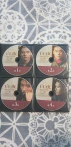 韓流ドラマ「白夜」DVD 10枚