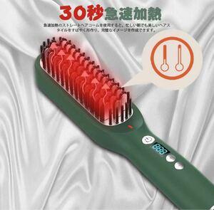 ストレートブラシ5段階温度調節ヘアサロン自動電源オフ、髪質改善30s急速加熱