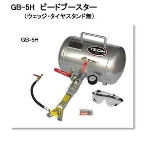 TECH ビードブースター GB-5H テック プロ用 引っ張りタイヤ 脱着工具 タイヤ DIY 手組 スタンス ヘラフラ 引っ張り チーター バズーカ