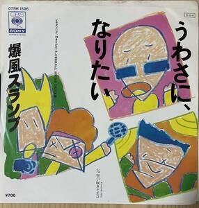 即決◆爆風スランプ/うわさに、なりたい/狂い咲きピエロ (美盤EP)