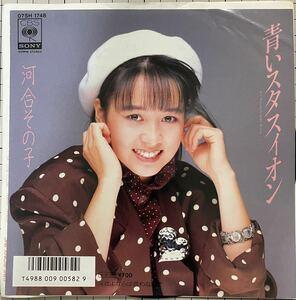 即決◆河合その子/青いスタスイオン/さよならは言わないで (良品盤EP) おニャン子クラブ