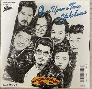 レア!ダウンタウンブギウギバンド/ONCE UPON A TIME IN YOKOHAMA/身も心も (見本盤 美品EP)
