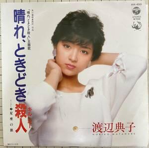 ※ 即決◆渡辺典子/晴れ、ときどき殺人/星座の旅 (美盤EP)