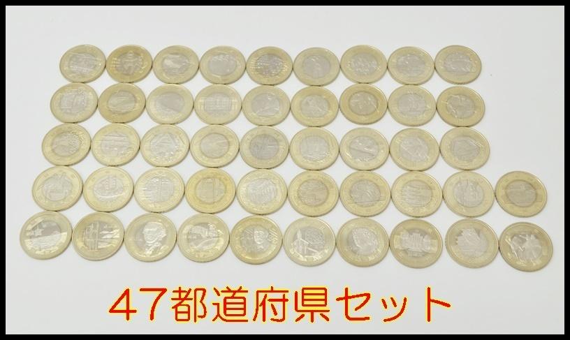 フルコンプ 47都道府県 コンプリート 地方自治法施行60周年 500円 バラ バイカラー クラッド貨幣 47枚