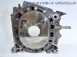 中古 美品 再使用可能 ☆ マツダ RX7 FD3S サイドポート リヤ ハウジング 13B-REW ロータリーエンジン