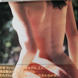 会田我路写真集 彼女からの伝言