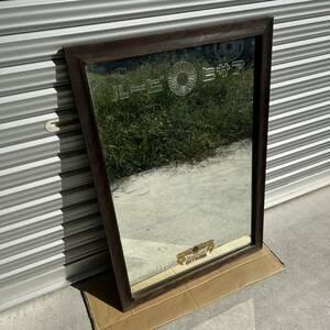 【戦前 希少品】アサヒビール リボンシトロン 鏡 木枠ミラー 昭和レトロ