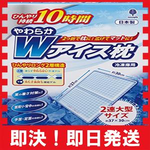ブルー 紀陽除虫菊 2連大型やわらかWアイス枕 冷凍枕 ひんやり (37×3×30cm 1900g) 2