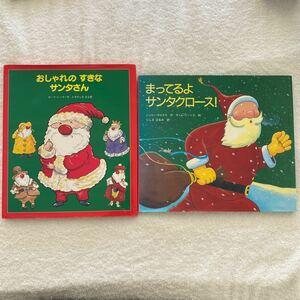 クリスマス絵本 2冊 おしゃれのすきなサンタさん まってるよサンタクロース!