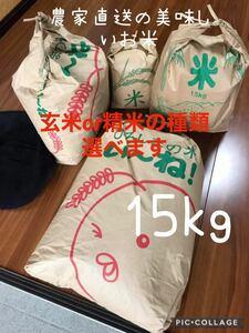 新米 農家直送の美味しいお米 令和3年度産 ヒノヒカリ 15キロ