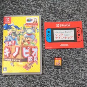 【Switch】 進め!キノピオ隊長 Nintendo Switch