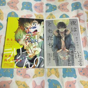 BL コミック 2冊 井戸ぎほう 初版 セット