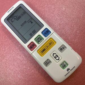 【送料無料】HITACHI 日立 リモコン エアコン RAR-7B3 即決 1024D