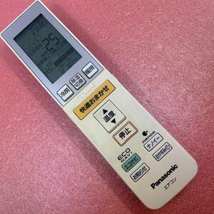 【送料無料】Panasonic パナソニック リモコン エアコン A75C3546 即決 1025J ② *ヤケ跡あり