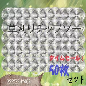 【即納】草刈りチップソー(50枚セット)芝生 雑草 切断 草刈作業に 回転刃 草刈りブレード 替刃