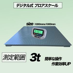 【即納】3t デジタル式 フロアスケール 3T 1000㎜ 台秤 低床式計量器 風袋引き・合計重量・個数表示・重量警告機能 測り 台はかり