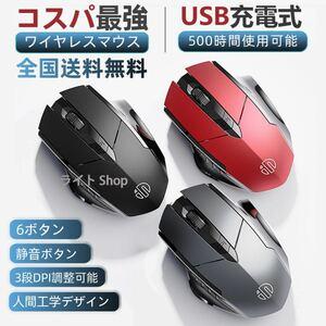 inphic ワイヤレスマウス 光学式 無線 6ボタン マウス ゲーミングマウス