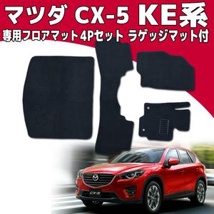 マツダ CX-5 フロアマット KEEFW/KE2FW/KE2AW/KE5FW/KE5AW 4点セット 黒 カーマット ラゲッジマット付 ガソリン車/ディーゼル車対応
