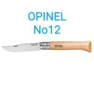 オピネルナイフ ステンレス No12 新品未使用