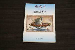 ポポイ 倉橋由美子 カバー・多賀新 第2刷 新潮文庫 新潮社 X665