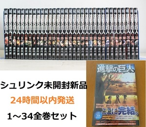 送料無料 未開封新品 進撃の巨人 1~34全巻セット
