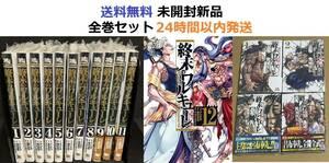 送料無料 未開封新品 終末のワルキューレ 1~12全巻+異聞編全巻セット