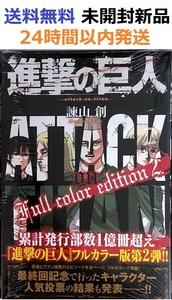初版 送料無料 未開封新品 進撃の巨人 Full color edition 2