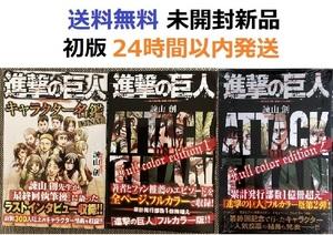 初版 進撃の巨人 キャラクター名鑑 +Full color edition1&2