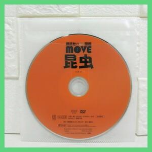 昆虫 講談社の動く図鑑 MOVE DVD単品
