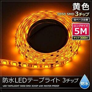 送料無料 LEDテープライト 5050 12V 防水 両端子 LEDテープ 5メートル 3チップ YELLOW (黄色/白ベース)C05
