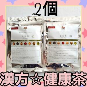 【新品】エソラ/七美茶 20包*②個/漢方茶 健康茶 ダイエット紅茶 ハーブティー*黒豆茶 玄米茶 ローズヒップティー ゴボウ茶