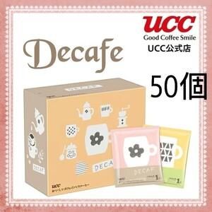 【新品】UCC/美味しいカフェインレス珈琲*50個まとめ売り/ドリップパックコーヒー デカフェコーヒー ノンカフェイン 妊娠ok