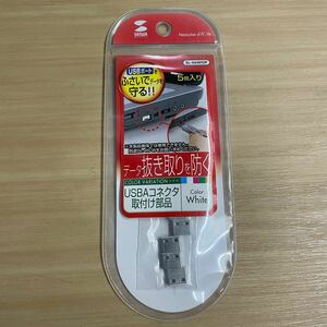 サンワサプライ USBコネクタセキュリティSあつL-46-W 取付け部品