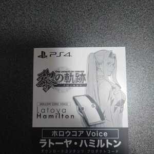 PS4 英雄伝説 黎の軌跡 初回購入特典 ホロウコア Voice ラトーヤ・ハミルトン プロダクトコード DLC