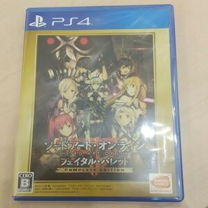 ソードアート・オンラインフェイタル・バレット COMPLETE EDITION PS4