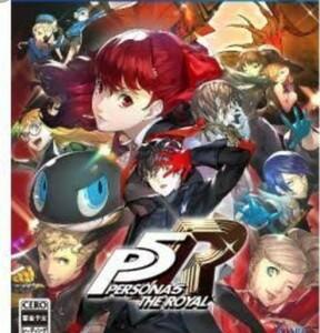 ペルソナ5ザロイヤル PS4