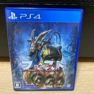 【PS4】 フィスト 紅蓮城の闇